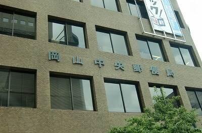 岡山中央郵便局(郵便局)まで235m