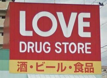 くすりのラブ大元店(ドラッグストア)まで302m