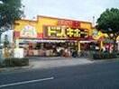 ドン・キホーテ岡山下中野店(電気量販店/ホームセンター)まで787m