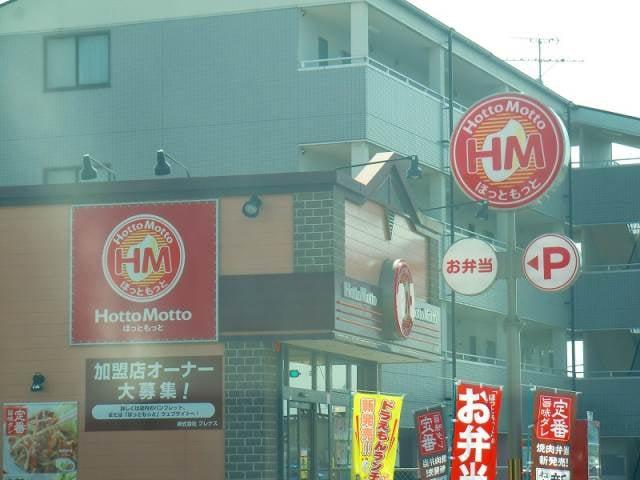 ほっともっと下中野店(その他飲食(ファミレスなど))まで571m