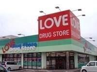 くすりのラブ福浜店(ドラッグストア)まで607m