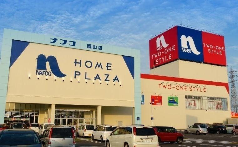 ホームプラザナフコ岡山店(電気量販店/ホームセンター)まで864m