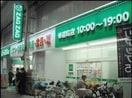 ザグザグ奉還町店(ドラッグストア)まで838m