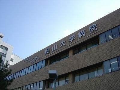 岡山大学病院(病院)まで1115m