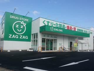 ザグザグ下伊福店(ドラッグストア)まで421m