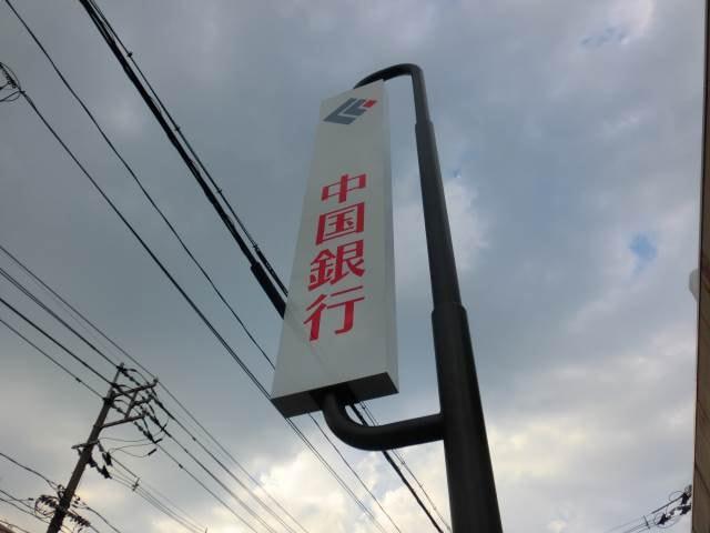 中国銀行奉還町支店(銀行)まで304m