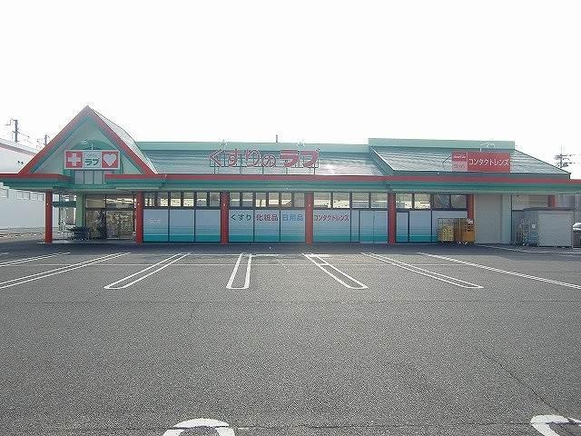 くすりのラブ大安寺店(ドラッグストア)まで388m