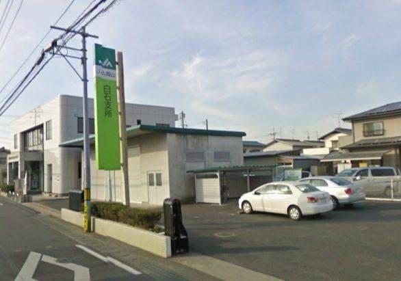 JA岡山白石支所(銀行)まで856m