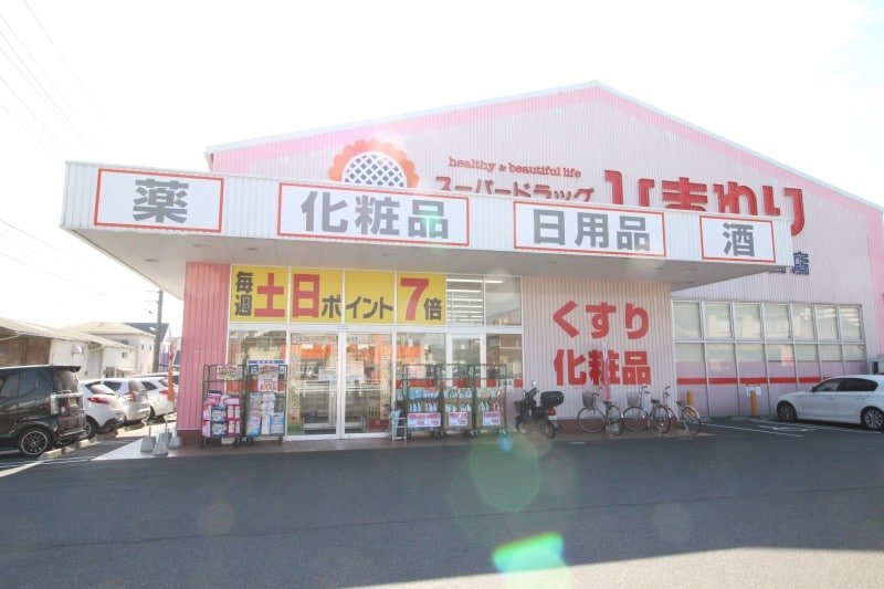金光薬品当新田店(ドラッグストア)まで709m