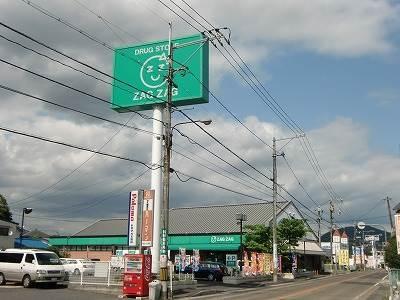 ザグザグ海吉店(ドラッグストア)まで1973m
