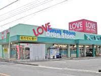 くすりのラブ福田店(ドラッグストア)まで617m