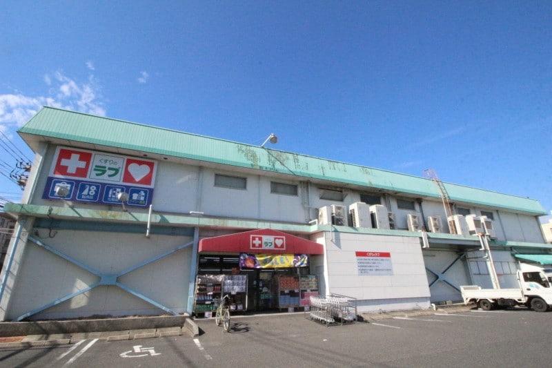 くすりのラブ福田店(ドラッグストア)まで417m