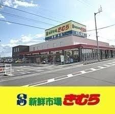 新鮮市場きむら福成店(スーパー)まで1505m