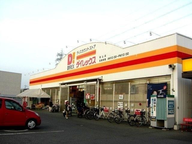 DiREX岡山店(ショッピングセンター/アウトレットモール)まで1215m