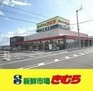 新鮮市場きむら福成店(スーパー)まで1097m