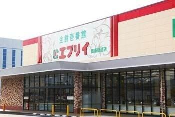 生鮮壱番館エブリイ岡南築港店(スーパー)まで3862m