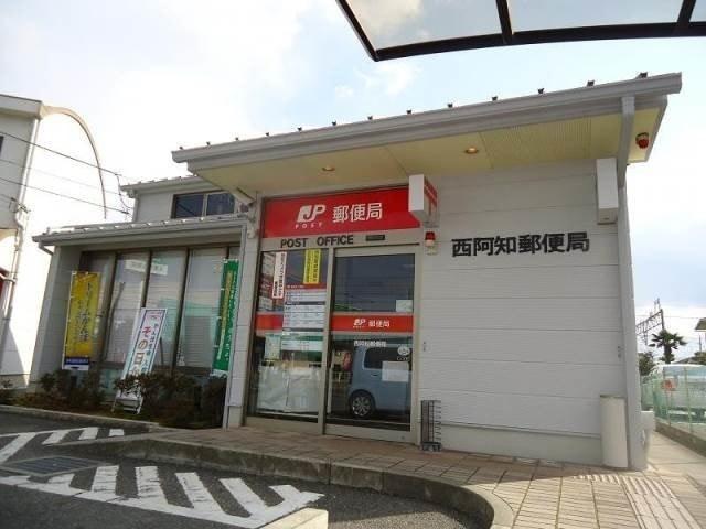 西阿知郵便局(郵便局)まで223m