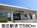 里庄町役場(役所)まで1300m