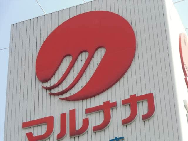 山陽マルナカマスカット店(スーパー)まで262m