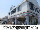 倉敷第一病院(病院)まで800m