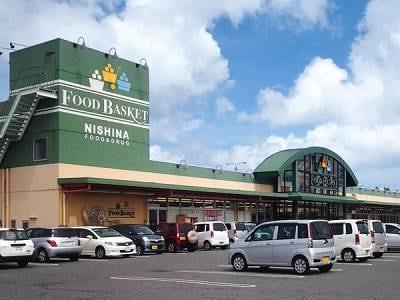 ニシナフードバスケット中畝店(スーパー)まで1221m