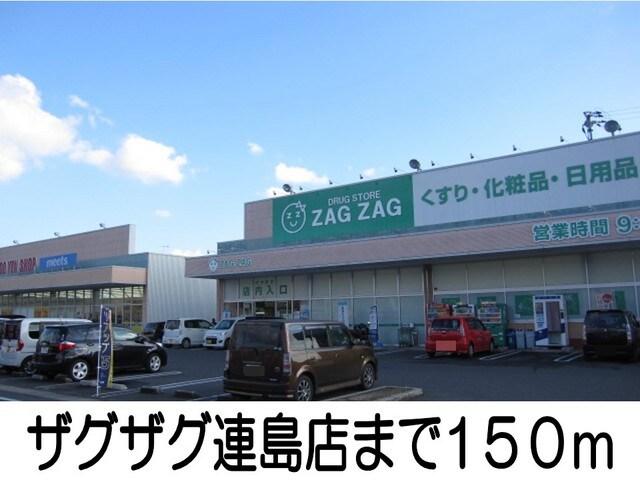 ザグザグ連島店(ドラッグストア)まで150m
