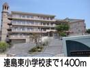 連島東小学校(小学校)まで1400m