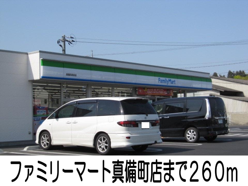ファミリーマート真備町店(コンビニ)まで260m