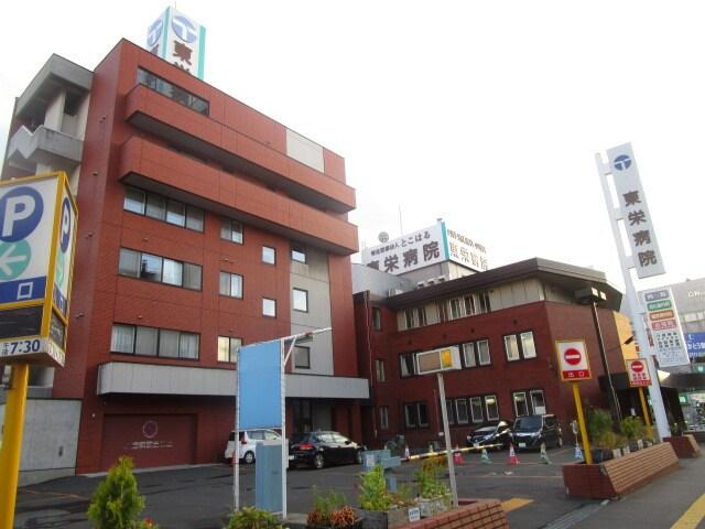 東栄病院(特定医療法人)(病院)まで236m