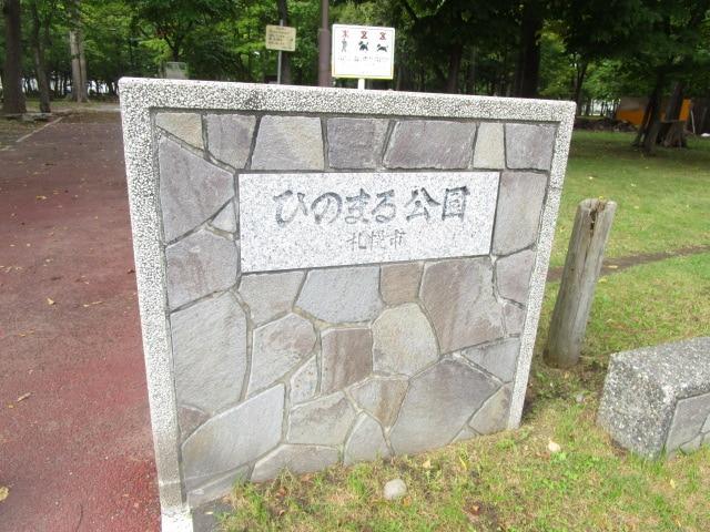 ひのまる公園(公園)まで882m