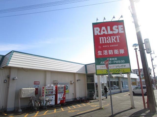 ラルズマート 当別駅前店(スーパー)まで193m