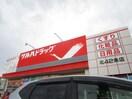 ツルハドラッグ 栄町店(ドラッグストア)まで305m