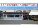 JAひまわり産直ひろば御津(スーパー)まで667m
