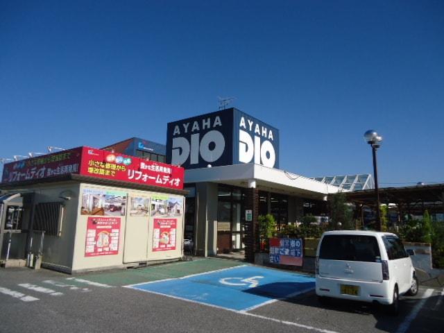 アヤハディオ南彦根店(電気量販店/ホームセンター)まで722m※アヤハディオ南彦根店