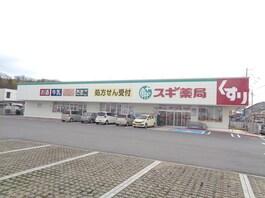 スギ薬局彦根中央店