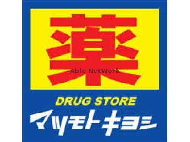 マツモトキヨシベイシア前橋富士見店(ドラッグストア)まで153m