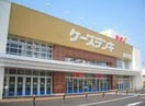 ケーズデンキ西大津店(電気量販店/ホームセンター)まで970m