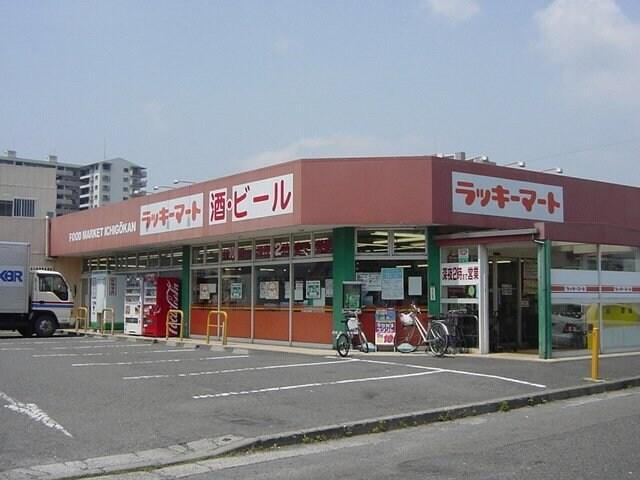 ラッキーマート堀木店(スーパー)まで411m