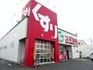 スギ薬局久保田店(ドラッグストア)まで302m
