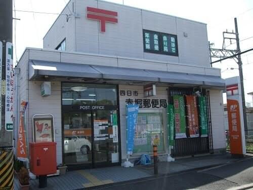 四日市赤堀郵便局(郵便局)まで703m