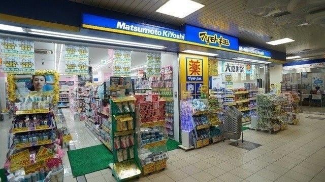 マツモトキヨシ近鉄四日市駅店(ドラッグストア)まで325m