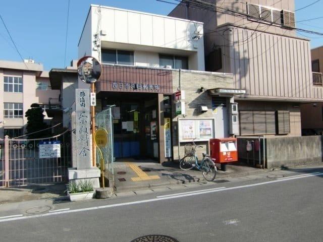 四日市浜田郵便局(郵便局)まで378m
