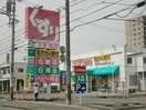 スギ薬局城西店(ドラッグストア)まで727m