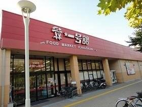 一号舘四日市店(スーパー)まで716m