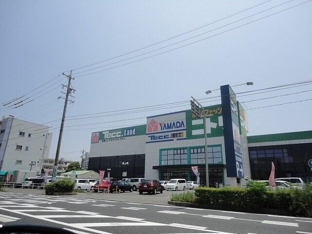 ヤマダ電機テックランド四日市店(電気量販店/ホームセンター)まで1094m