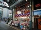 ダイコクドラッグ近鉄四日市駅前店(ドラッグストア)まで1175m