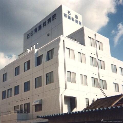 医療法人石田会石田胃腸科病院(病院)まで495m