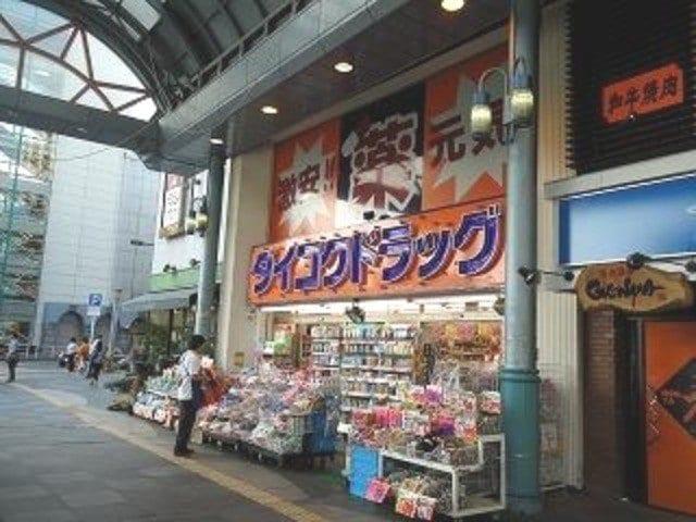 ダイコクドラッグ近鉄四日市駅前店(ドラッグストア)まで1076m