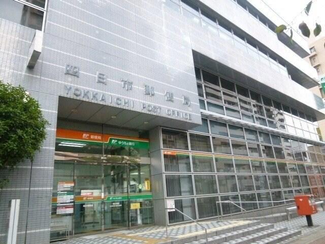 四日市郵便局(郵便局)まで347m