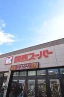 関西スーパー佐井寺店(スーパー)まで312m※関西スーパー佐井寺店